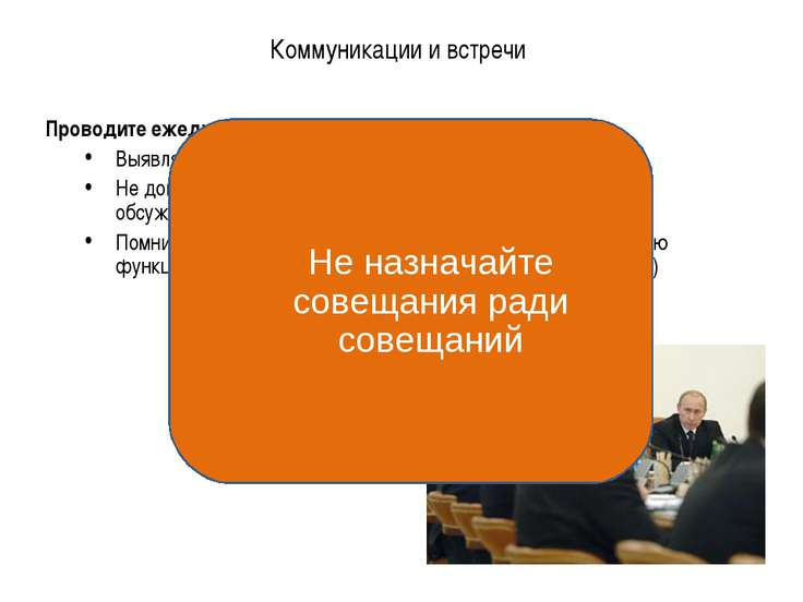 Коммуникации и встречи * Проводите ежедневные собрания группы Выявляйте текущ...