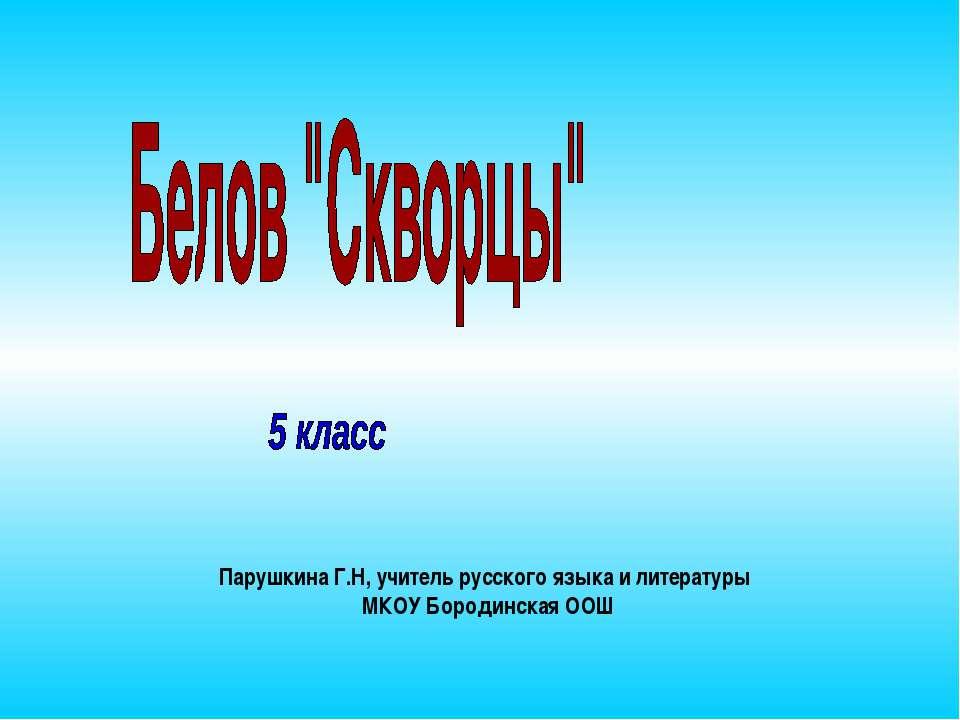 Парушкина Г.Н, учитель русского языка и литературы МКОУ Бородинская ООШ