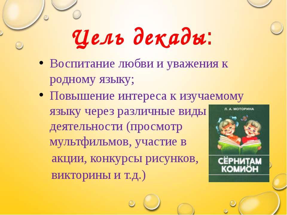 Цель декады: Воспитание любви и уважения к родному языку; Повышение интереса ...