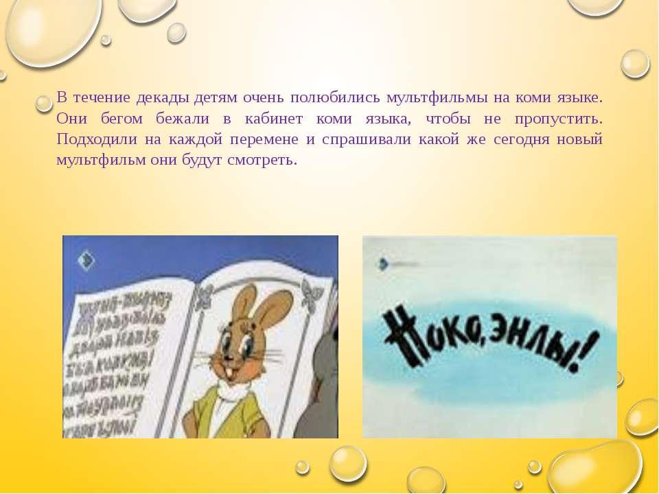 В течение декады детям очень полюбились мультфильмы на коми языке. Они бегом ...