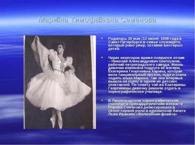 Мари на Тимофе евна Семёнова Родилась 30 мая (12 июня) 1908 года в Санкт-Пете...