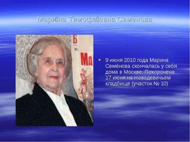 Мари на Тимофе евна Семёнова 9 июня 2010 года Марина Семёнова скончалась у се...