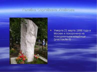 Гали на Серге евна Ула нова Умерла 21 марта 1998 года в Москве и похоронена н...