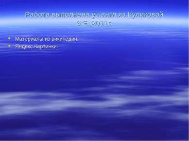 Работа выполнена уч.англ.яз.Куликовой З.Е.,2011г. Материалы из википедии. Янд...