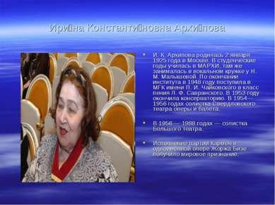 Ири на Константи новна Архи пова И. К. Архипова родилась 2 января 1925 года в...