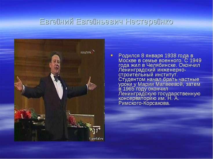 Евге ний Евге ньевич Нестере нко Родился 8 января 1938 года в Москве в семье ...