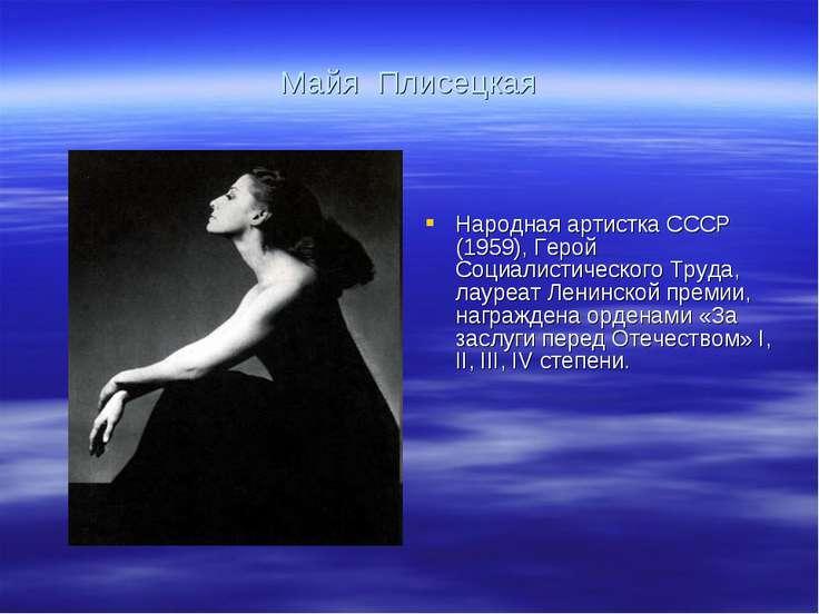 Майя Плисецкая Народная артистка СССР (1959), Герой Социалистического Труда, ...