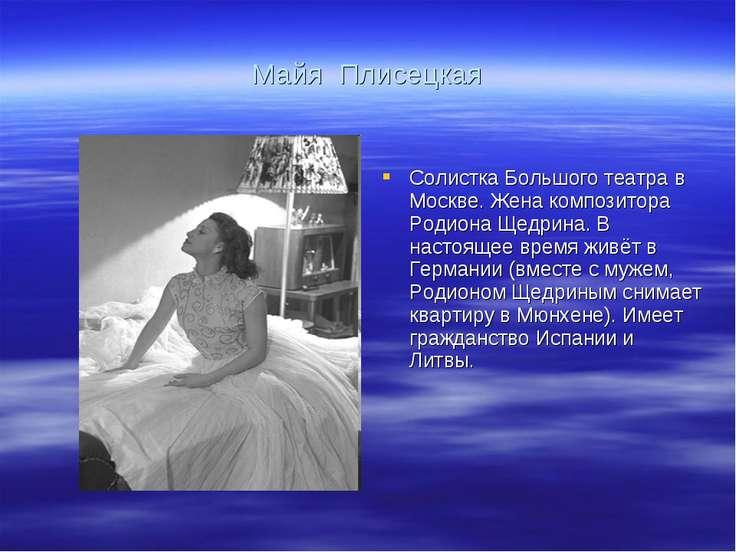 Майя Плисецкая Солистка Большого театра в Москве. Жена композитора Родиона Ще...