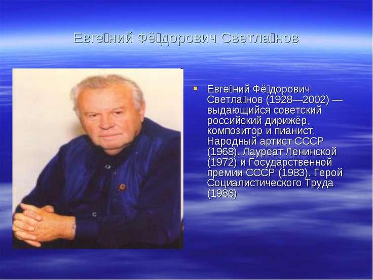 Евге ний Фё дорович Светла нов Евге ний Фё дорович Светла нов (1928—2002) — в...