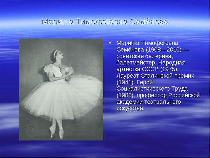 Мари на Тимофе евна Семёнова Мари на Тимофе евна Семёнова (1908—2010) — совет...