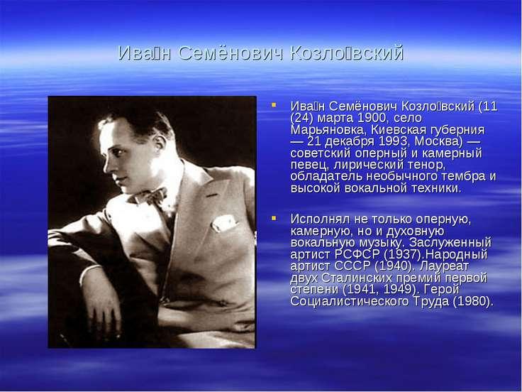 Ива н Семёнович Козло вский Ива н Семёнович Козло вский (11 (24) марта 1900, ...