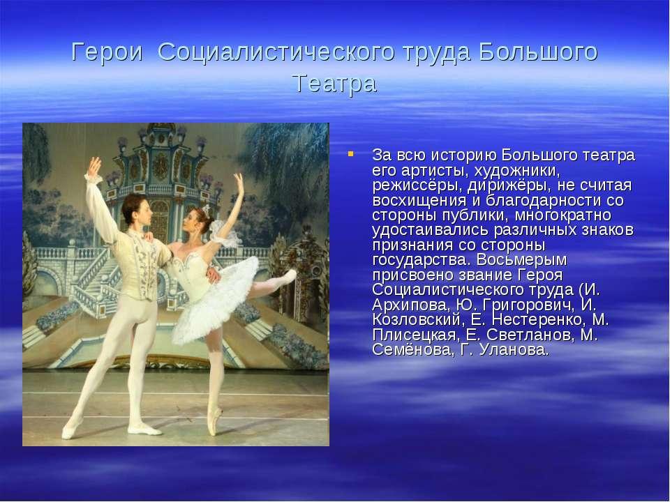 Герои Социалистического труда Большого Театра За всю историю Большого театра ...