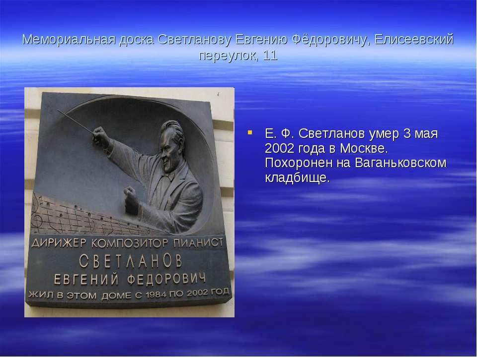 Мемориальная доска Светланову Евгению Фёдоровичу, Елисеевский переулок, 11 Е....