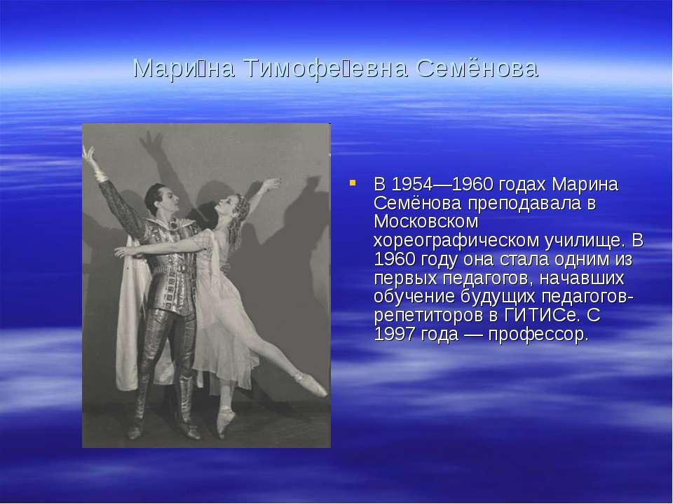 Мари на Тимофе евна Семёнова В 1954—1960 годах Марина Семёнова преподавала в ...