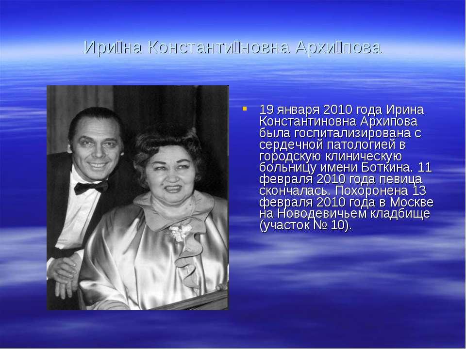 Ири на Константи новна Архи пова 19 января 2010 года Ирина Константиновна Арх...