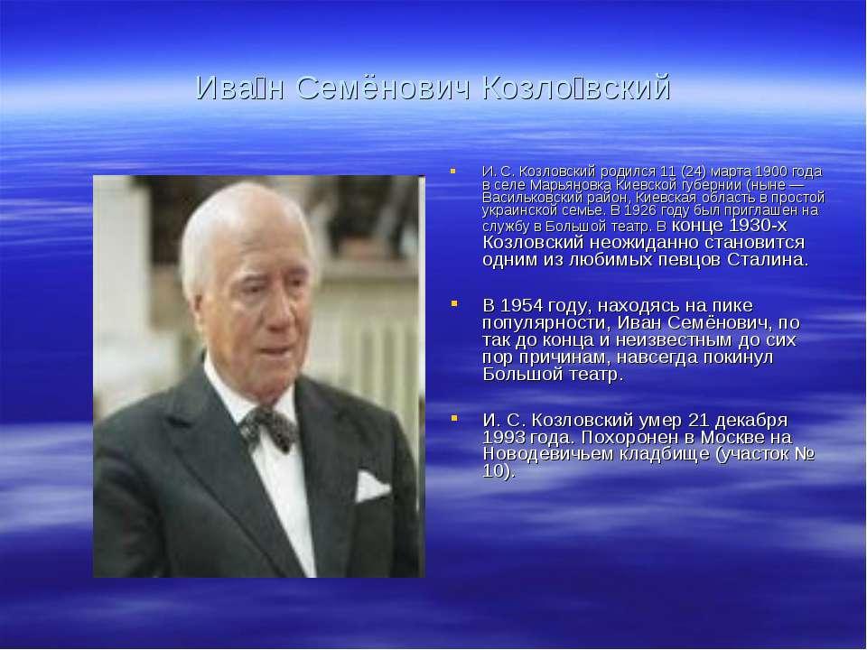 Ива н Семёнович Козло вский И. С. Козловский родился 11 (24) марта 1900 года ...
