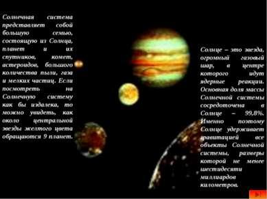 Солнечная система представляет собой большую семью, состоящую из Солнца, план...