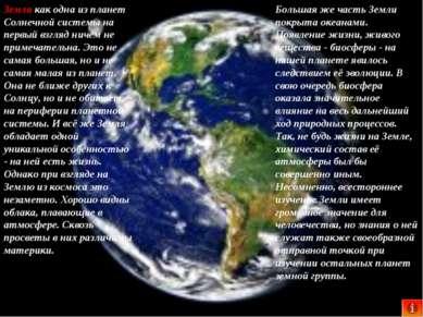 Земля как одна из планет Солнечной системы на первый взгляд ничем не примечат...