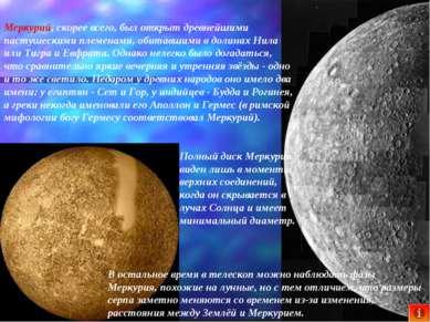Меркурий, скорее всего, был открыт древнейшими пастушескими племенами, обитав...