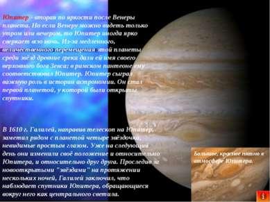 Юпитер - вторая по яркости после Венеры планета. Но если Венеру можно видеть ...