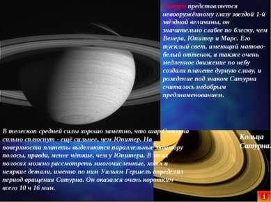 Сатурн представляется невооружённому глазу звездой 1-й звёздной величины, он ...
