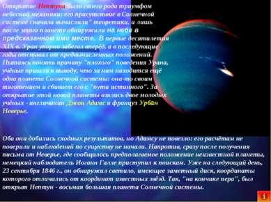 Открытие Нептуна было своего рода триумфом небесной механики: его присутствие...