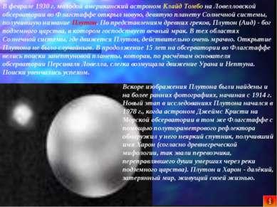 В феврале 1930 г. молодой американский астроном Клайд Томбо на Ловелловской о...