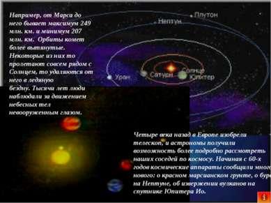 Например, от Марса до него бывает максимум 249 млн. км. и минимум 207 млн. км...