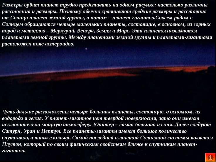 Размеры орбит планет трудно представить на одном рисунке: настолько различны ...