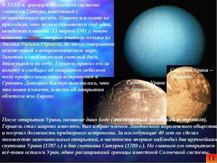 В XVIII в. границей Солнечной системы считался Сатурн, известный с незапамятн...