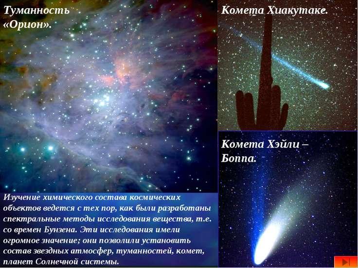 Изучение химического состава космических объектов ведется с тех пор, как были...