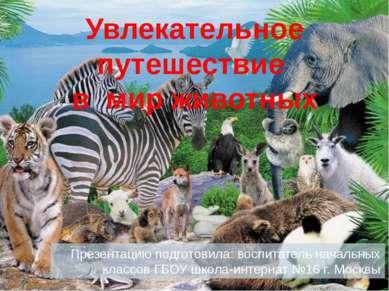 Увлекательное путешествие в мир животных Презентацию подготовила: воспитатель...