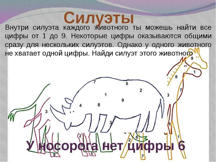 Силуэты Внутри силуэта каждого животного ты можешь найти все цифры от 1 до 9....