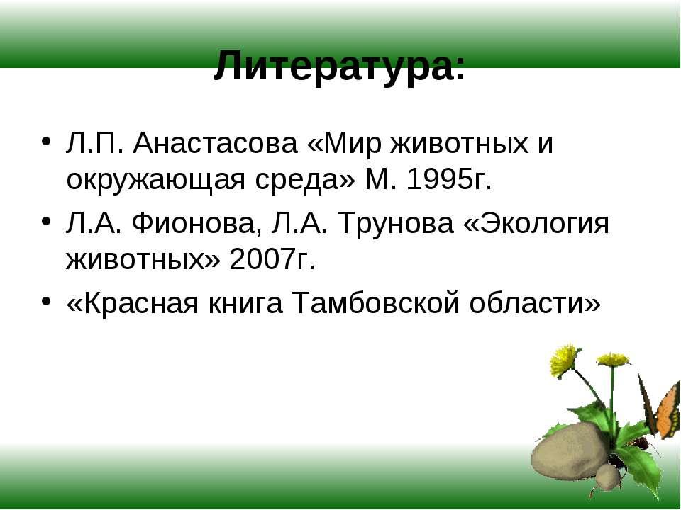 Литература: Л.П. Анастасова «Мир животных и окружающая среда» М. 1995г. Л.А. ...