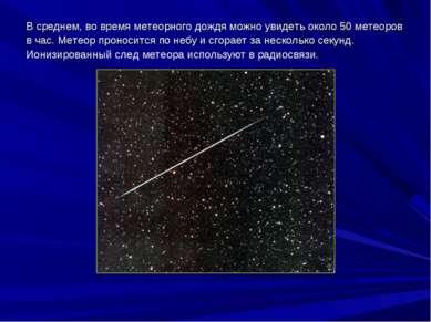 Всреднем, вовремяметеорногодождяможноувидетьоколо50 метеоров вчас. М...