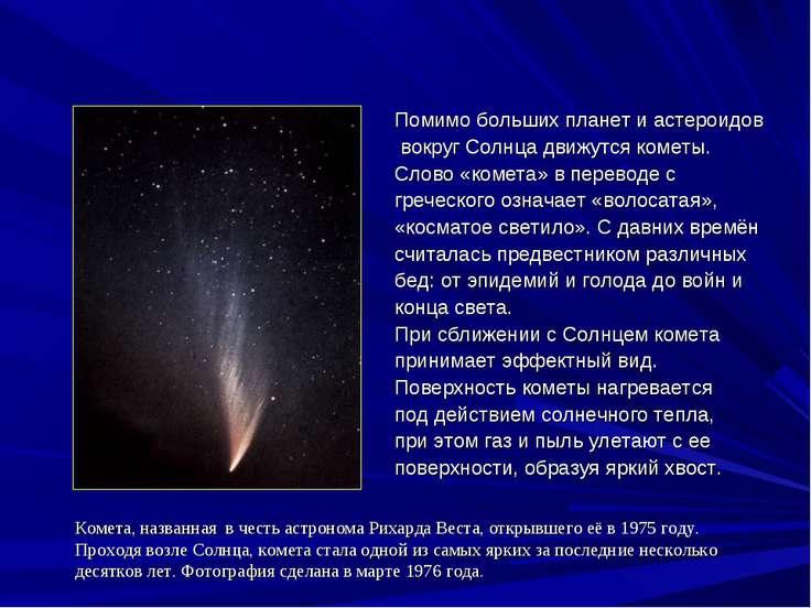 ПомимобольшихпланетиастероидоввокругСолнцадвижутсякометы. Слово«коме...