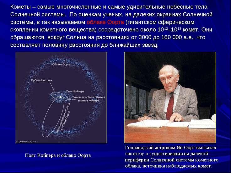 Кометы– самые многочисленные и самые удивительные небесные тела Солнечнойси...
