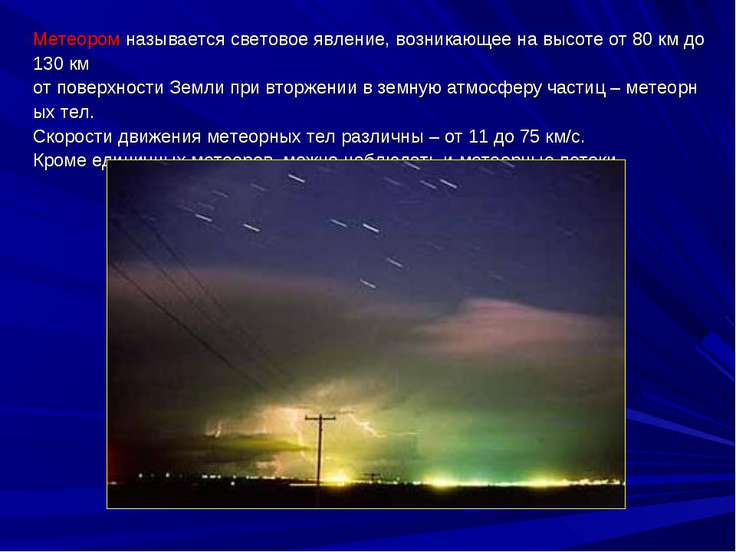 Метеоромназываетсясветовоеявление, возникающеенавысотеот80 км до 130 к...