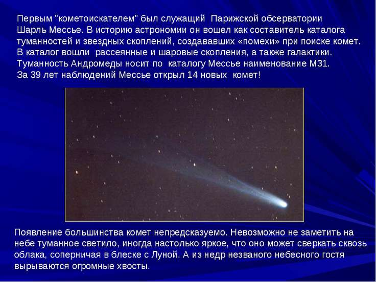 """Первым""""кометоискателем""""былслужащийПарижской обсерватории ШарльМессье.В..."""