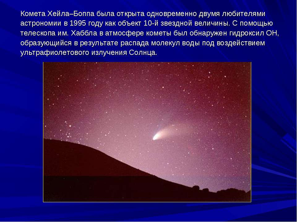 КометаХейла–Боппа была открыта одновременно двумя любителями астрономии в 19...