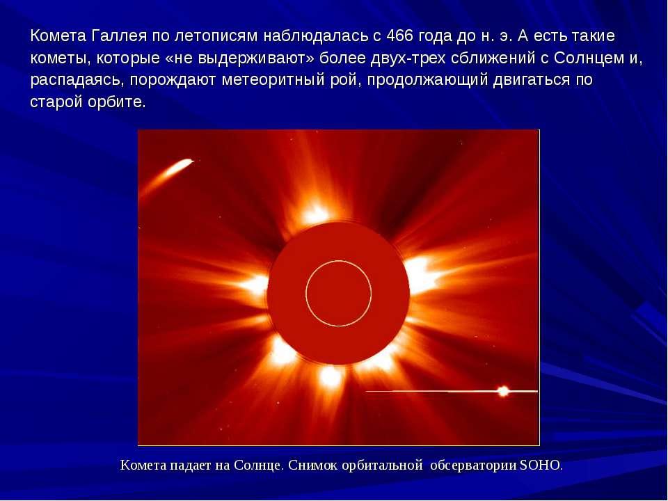 КометаГаллеяполетописямнаблюдаласьс466 годадон. э. А есть такие комет...