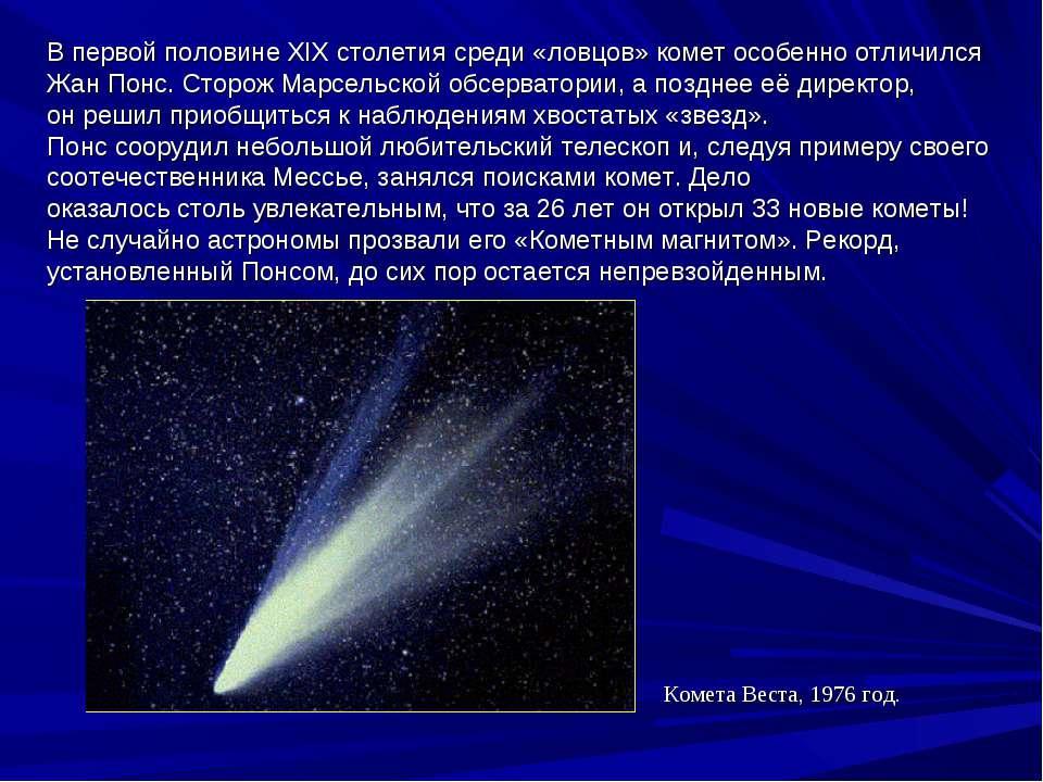 ВпервойполовинеXIX столетия среди «ловцов» комет особенно отличился Жан По...