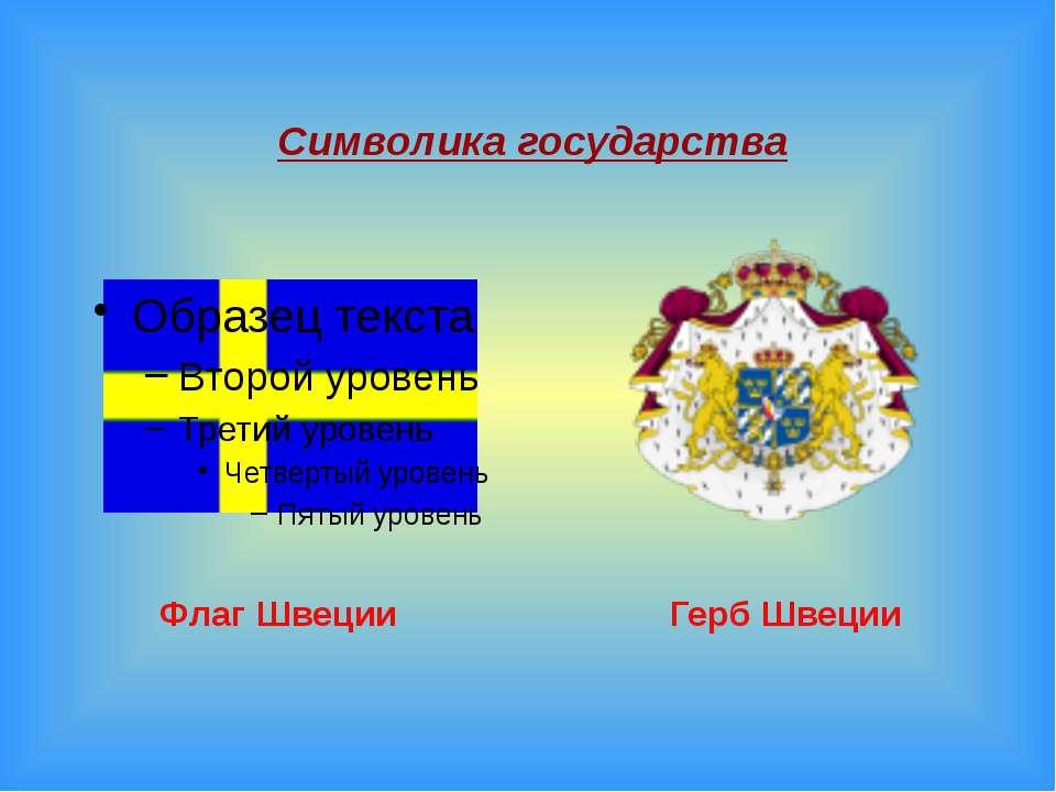 Флаг Швеции Герб Швеции Символика государства