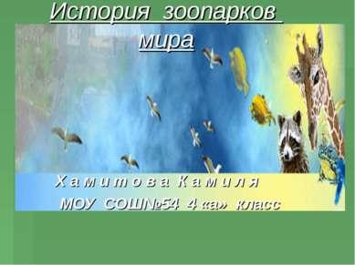 История зоопарков мира Х а м и т о в а К а м и л я МОУ СОШ№54 4 «а» класс