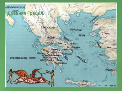 Древняя Греция.
