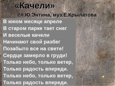 «Качели» сл.Ю.Энтина, мyз.Е.Кpылатова В юном месяце апреле В старом парке тае...