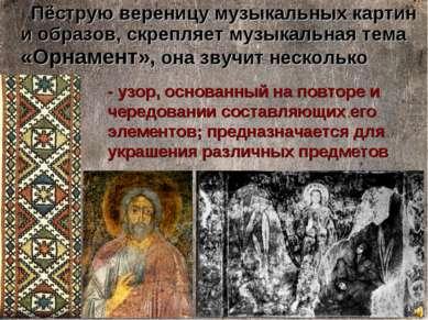 Пёструю вереницу музыкальных картин и образов, скрепляет музыкальная тема «Ор...