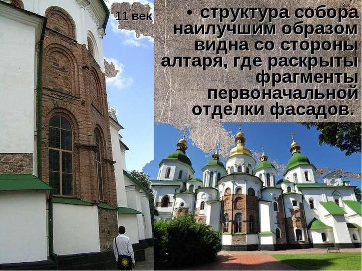 структура собора наилучшим образом видна со стороны алтаря, где раскрыты фраг...