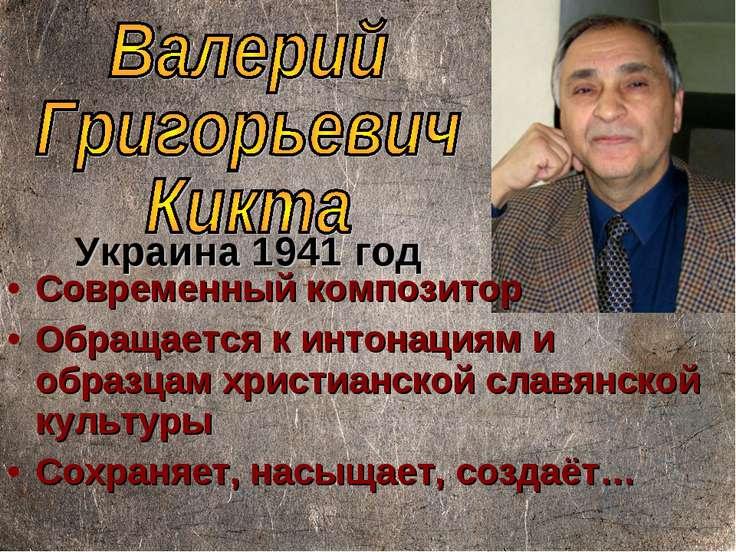 Современный композитор Обращается к интонациям и образцам христианской славян...