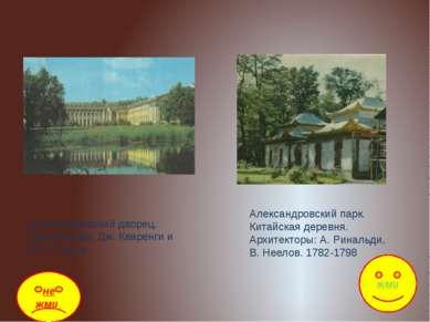 Александровский дворец. Архитекторы: Дж. Кваренги и В.П. Стасов. Александровс...